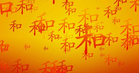 Harmony Chinese Calligraphy in Orange and Gold Wallpaper