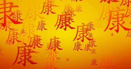 Health Chinese Calligraphy in Orange and Gold Wallpaper