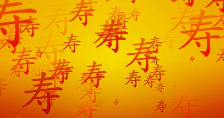 Longevity Chinese Calligraphy in Orange and Gold Wallpaper