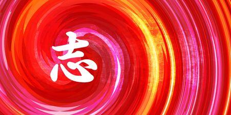 Ehrgeiz-chinesisches Symbol in Kalligraphie auf rot-orangem Hintergrund