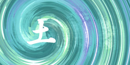 Earth Element Chinese Symbol in Calligraphy on Blue Green Background