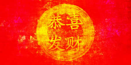Happy Chinese New Year Greeting in Red and Gold