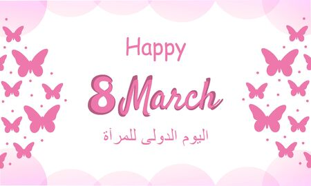 International Women Day in Arabic Calligraphy Design with butterflies. Happy Women day greeting in Arabic language. 8th of March day of women in the world. Abstract pink background.