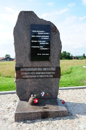 SAINT-PETERSBURG, RUSSIA - AUGUST 6: Memorial stone with the poem of Mikhail Dudin on Nevsky Pyatachok - national Russian landmark commemorating brave resistance of Russian soldiers during the Siege of Leningrad in World War II, photo made on August 6, 20 Stock Photo - 13512473