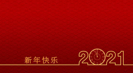 Happy Chinese New Year 2021, year of the ox. Golden numbers and vintage clock on red traditional background with pattern. End of the year countdown. Chinese translation: Happy New Year. Copy space