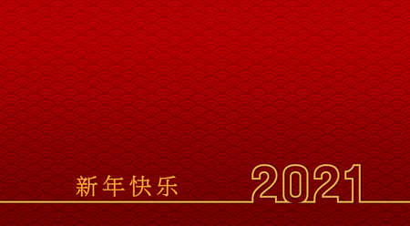 Chinese 2021 New Year typography design with golden numbers on red traditional background with pattern. Year of the ox. Chinese text meaning Happy New Year. Holiday banner, poster, greeting card