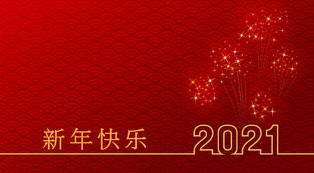 2021 Happy Chinese New Year text design with golden numbers on traditional pattern background with fireworks. Year of the ox. Holiday banner, poster, greeting card for chinese new year. Copy space