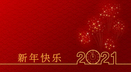 Happy Chinese new year 2021 background with golden fireworks and vintage clock on red traditional pattern. Year of the ox. Design for holiday banner, greeting card, chinese new year. End of the year