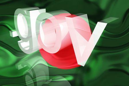 gov: Flag of Bangladesh, national country symbol illustration wavy gov government website