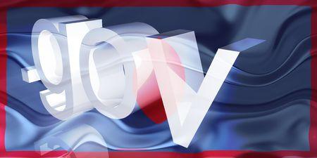 gov: Flag of Guam, national country symbol illustration wavy gov government website Stock Photo