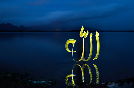 steel wool: Light painting at night  with arabic word ALLAH
