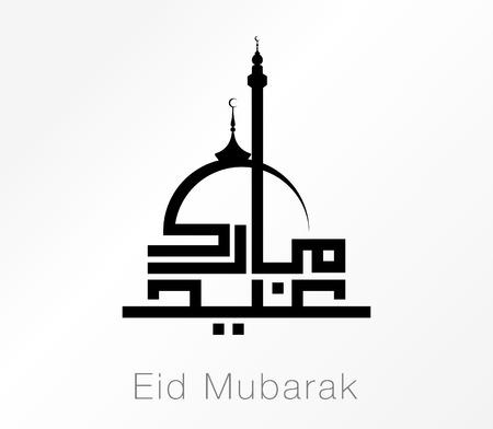 宰牲节(祝福节)以阿拉伯书法为现代风格,专为伊斯兰艺术的宰牲节庆祝贺卡