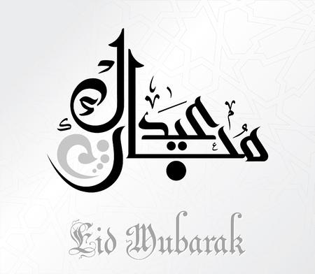 Eid Mubarak (Beato Festival) in calligrafia araba con uno stile contemporaneo appositamente per Arte Islamica Eid carte Celebrazioni di auguri