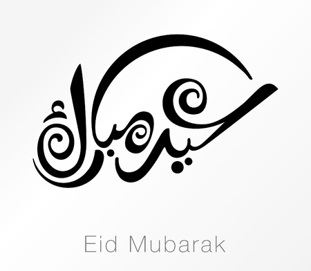 al: Eid Mubarak (Blessed Festival) in Arabic Calligraphy with contemporary style specially for Islamic Art Eid Celebrations greeting cards