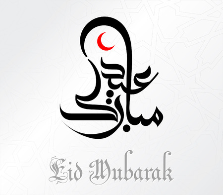 Eid Mubarak (Blessed Festival) in Arabic Calligraphy with contemporary style specially for Islamic Art Eid Celebrations greeting cards
