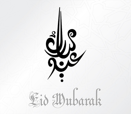 specially: Eid Mubarak (Blessed Festival) in Arabic Calligraphy with contemporary style specially for Islamic Art Eid Celebrations greeting cards