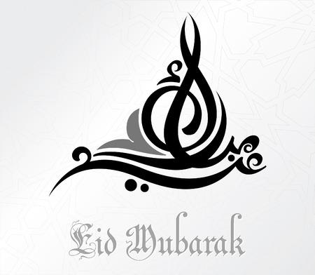 イスラム芸術のイードのお祝いのグリーティング カードのために特別の現代的なスタイルとアラビア語書道イードムバラク (祝福祭り)