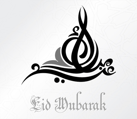 Eid Mubarak (Blessed Festival) in Arabic Calligraphy with contemporary style specially for Islamic Art Eid Celebrations greeting cards Stock Vector - 59197893