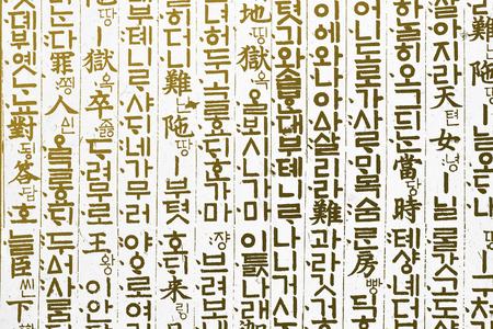 Formatieve mooie oude Hangul en gyunhyeongmi, hyeongtaemi Stockfoto