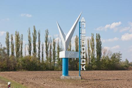 Apsheronsk, Russia - October 6, 2012: Entry sign in the town of Apsheronsk. Apsheronsk - industrial city in the Krasnodar region in southern Russia
