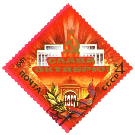 Glory of October, postage stamp USSR Stock Photo - 13713248