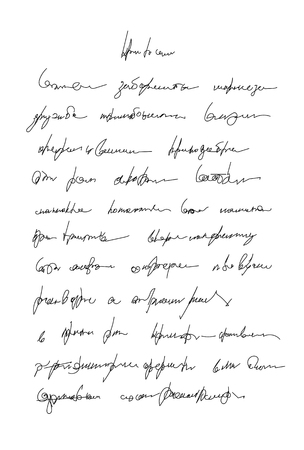 unidentified: Unidentified abstract handwriting scribble on sheet. Isolated on white background. Vector illustration