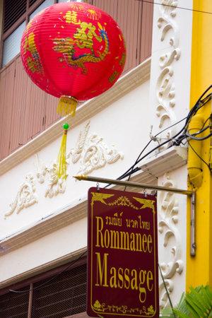 soi: Massage sign and chinese lantern, Soi Rommanee, Phuket Town