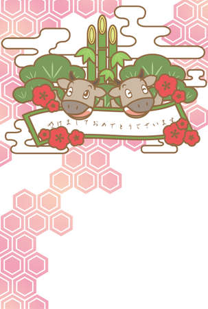 New Year's Card_Shochiku Plum and Year of the Ox
