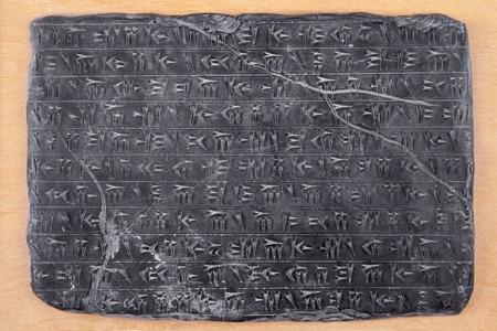 楔形の原稿。クリッピング パスと白で分離された楔形文字の執筆とバビロニアの石
