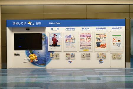 Tokyo, Japan-January 17, 2018: Information on CIQ is displayed at Haneda Airport International Passenger Terminal Editorial