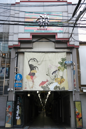 Kyoto, Japan-March 22, 2019: The west entrance of Nishiki market or Kyoto's Kitchen in Kyoto in the morning Stok Fotoğraf - 120226194