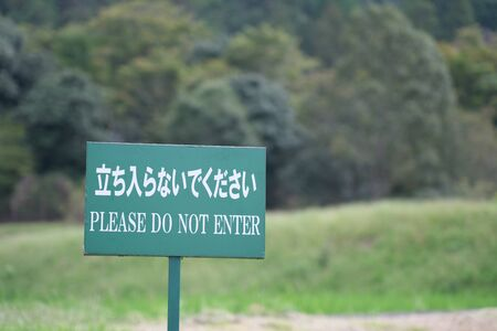 Kyoto,Japan-September 27, 2019: A sign of Please do not enter