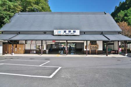 Nara,Japan-October 15, 2020: Kintetsu Yoshino Station. The gateway of visiting Yoshino mountain to view cherry blossoms.
