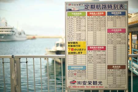 Okinawa,Japan - May 21, 2021: Ishigaki Ferry terminal pier at dawn