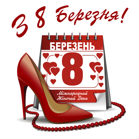 women's shoes: 8 March card. International Womens Day. Ukrainian inscriptions. Calendar with the date of March 8, womens shoes, red beads. Necklace of red opaque beads . Womens Day design. illustration