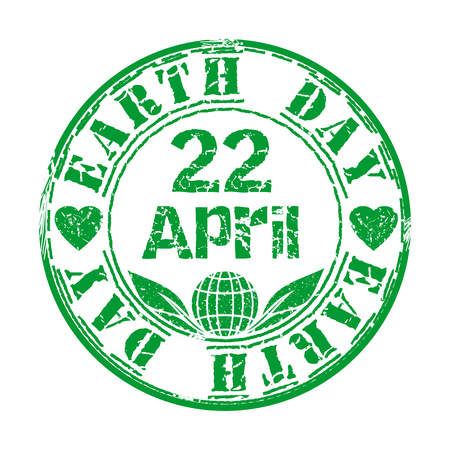 Earth Day. April 22. Green grunge rubber stamp with leaves, heart and the text Earth Day written inside. Vector illustration