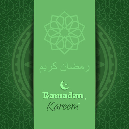 Ramadan Kareem. Inscription in English and Arabic on a green background with a traditional arabic pattern. Vector illustration