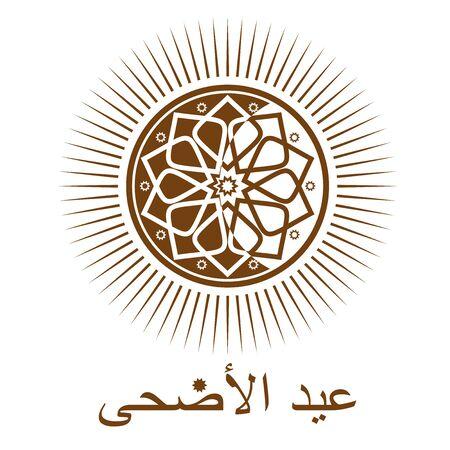 Islamic logo design and lettering in Arabic - Eid al-Adha. Eid al-Adha - Festival of the Sacrifice, also called the - Sacrifice Feast or Bakr-Eid. Vector illustration isolated on white