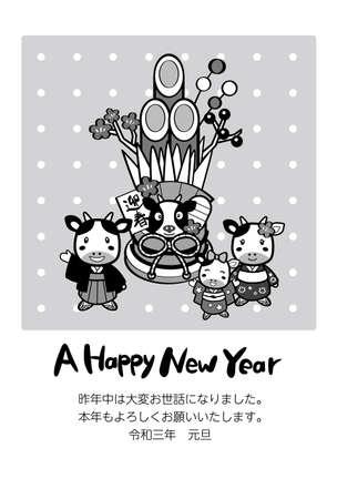 Japanese New Year card 2021