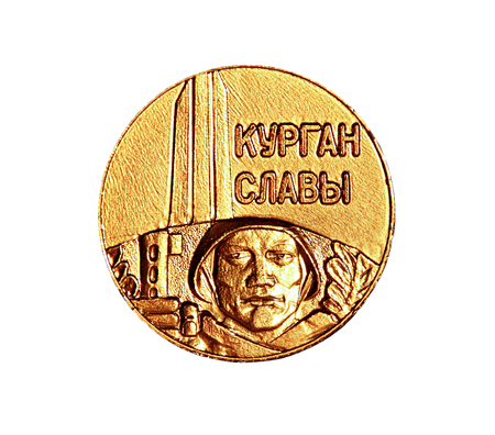 minted: MOSCOW, RUSSIA - JANUARY 31, 2014: Commemorative Medal in honor of the anniversary of the Victory in the Second World War with a picture of the mound of glory in Belarus. The inscription Mound of Glory