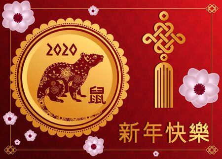 Chinese New Year . Year of the rat. Golden and red ornament. Archivio Fotografico - 134208376