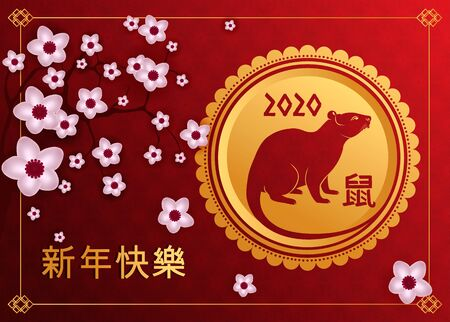 Happy new year 2020, Year of the rat, Chinese new year greetings with gold rat zodiac sign