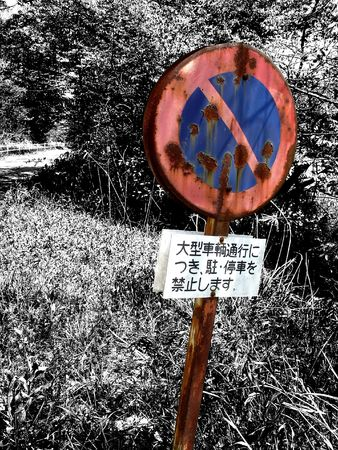 oxidated: Forbiden to park sign found at an abandoned amusement park in Japan. Stock Photo