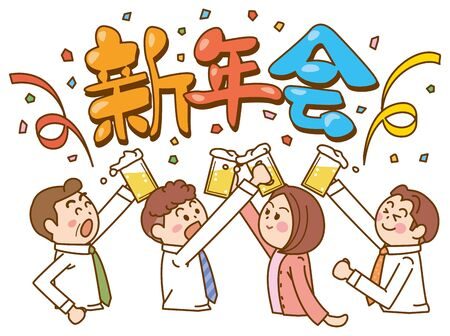 Image illustration of New Year's party