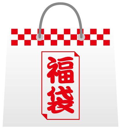 Image illustration of Fukubukuro (white bag) 矢量图像