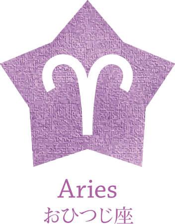 12 Constellations (Aries) icon  イラスト・ベクター素材