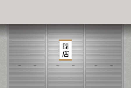 Image illustration of shutter with closed paper on it  イラスト・ベクター素材