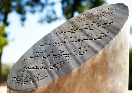 temple mount: Column with Muslim Arabic script on the top of the Temple Mount in Jerusalem
