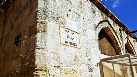 예루살렘 구시 가지에서 Dolorosa 거리 표지판을 통해. Via Dolorosa는 세계의 모든 그리스도인들을위한 성스러운 장소입니다. 성지 예루살렘에 있습니다.