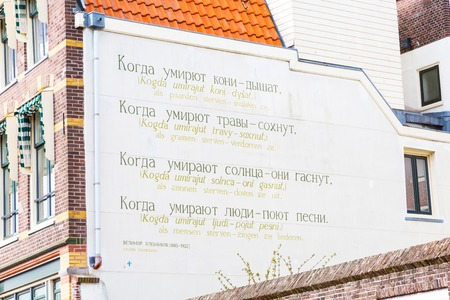 poems: Leiden, Netherlands - April 7, 2016: Velimir Khlebnikov  poem at the wall of house in Leiden, Holland. The city of Leiden is decorated throughout with 101 wall poems